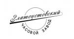 Златоустовский часовой завод