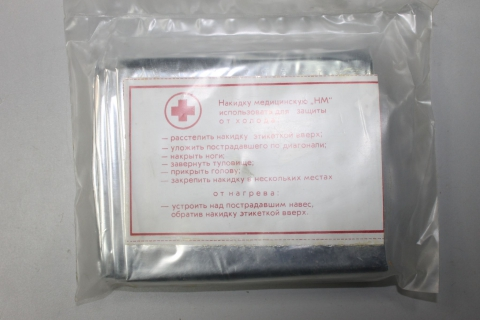 Накидка медицинская НМ для защиты от холода и перегрева