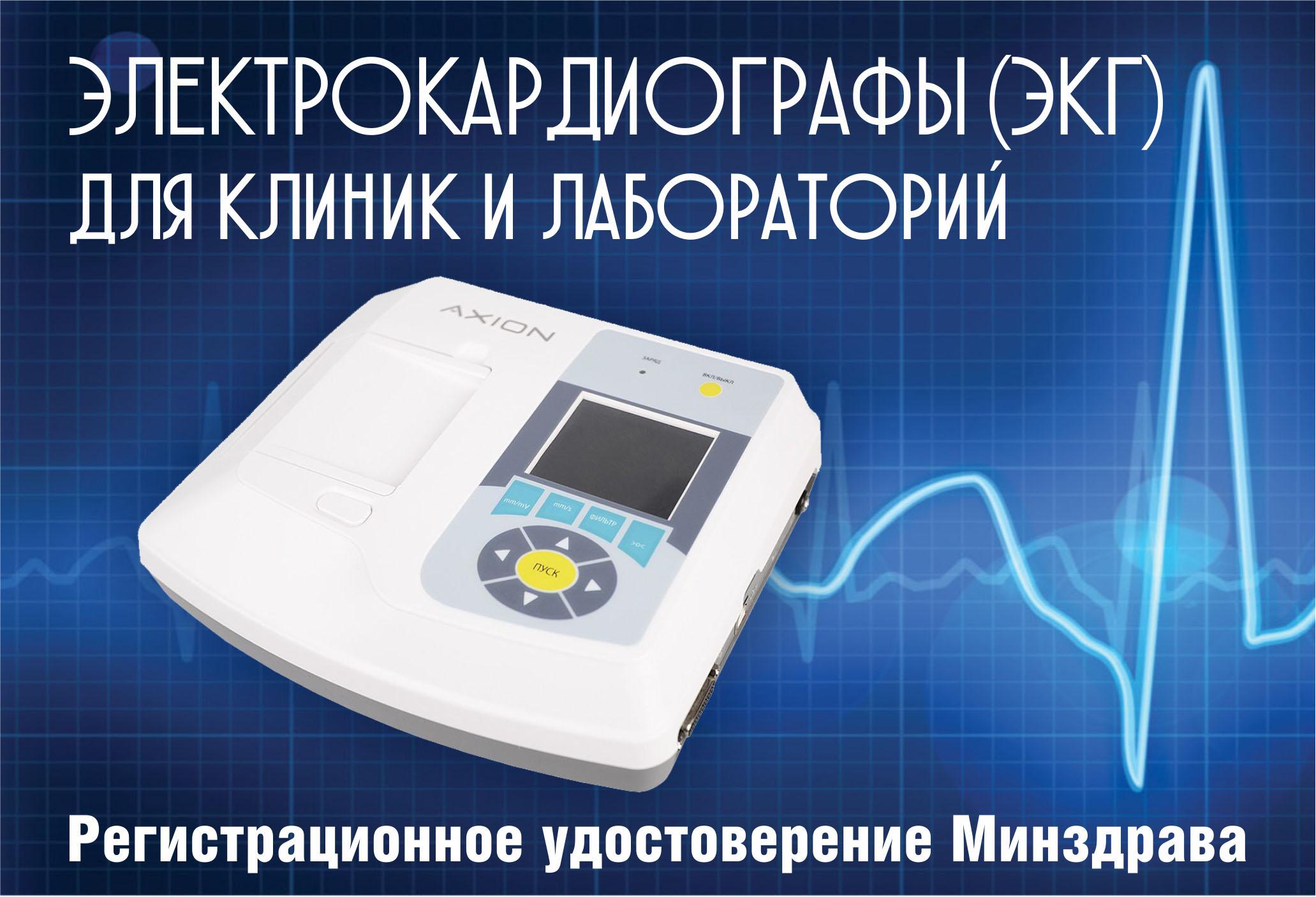 Электрокардиографы (ЭКГ)
