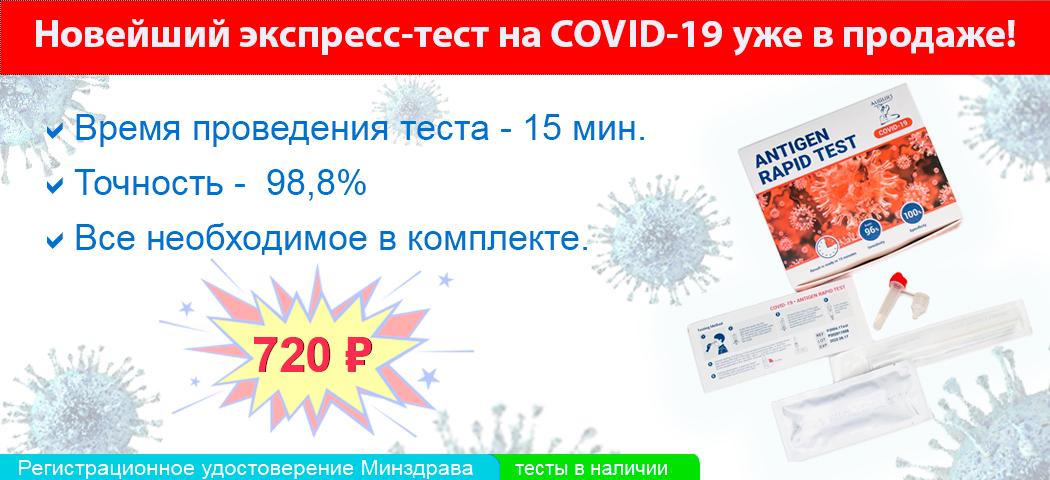 Экспресс-тесты на COVID-19