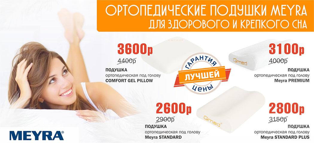 Подушки Meyra для здорового и крепкого сна