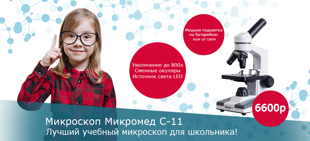 Микромед С-11