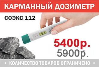 Дозиметр СОЭКС 112